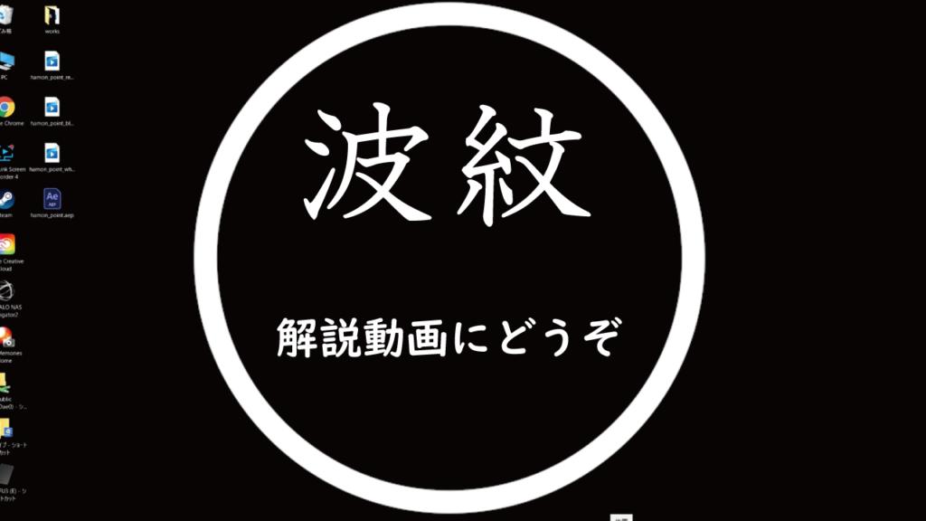 【フリー動画素材】波紋エフェクト